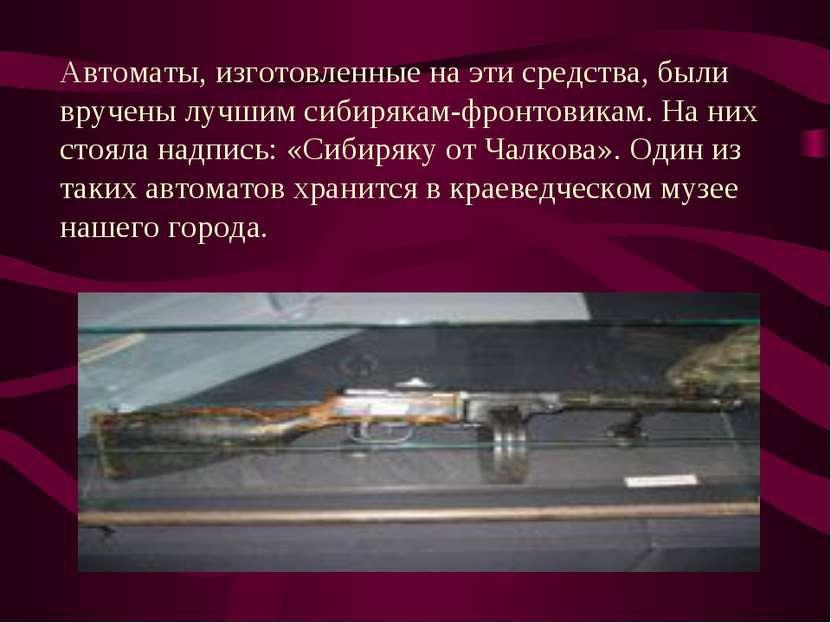 Автоматы, изготовленные на эти средства, были вручены лучшим сибирякам-фронто...