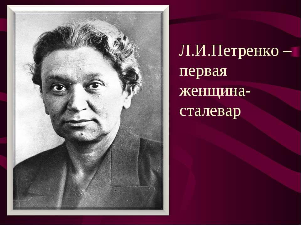 Л.И.Петренко – первая женщина-сталевар