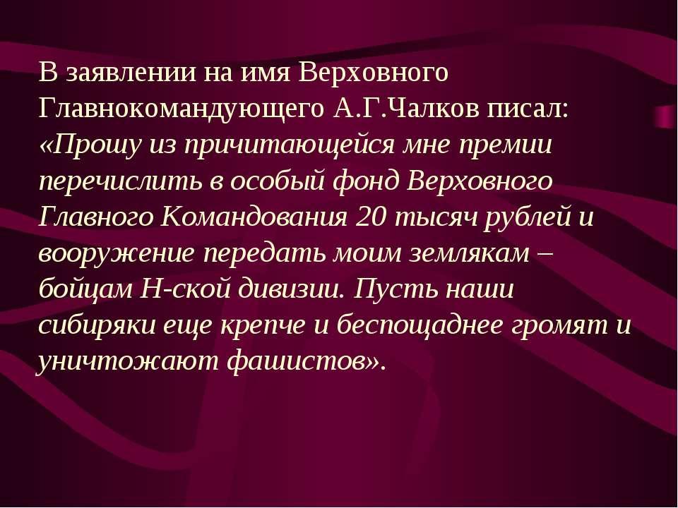 В заявлении на имя Верховного Главнокомандующего А.Г.Чалков писал: «Прошу из ...