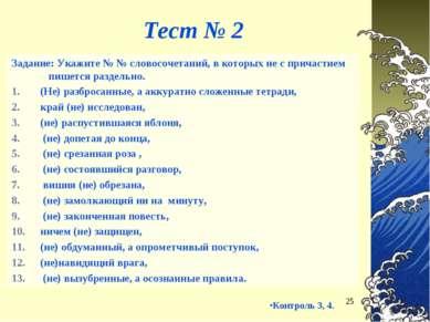 * Тест № 2 Задание: Укажите № № словосочетаний, в которых не с причастием пиш...