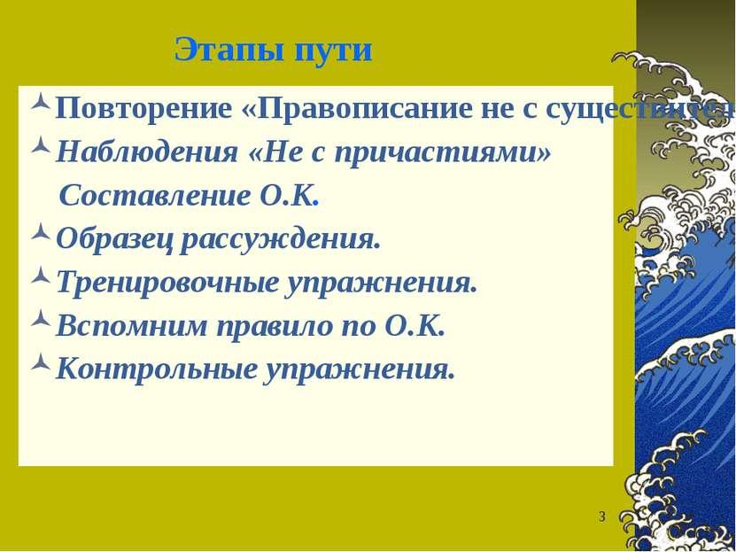 * Этапы пути Повторение «Правописание не с существительными, прилагательными,...