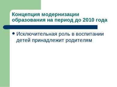 Концепция модернизации образования на период до 2010 года Исключительная роль...