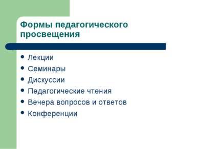 Формы педагогического просвещения Лекции Семинары Дискуссии Педагогические чт...
