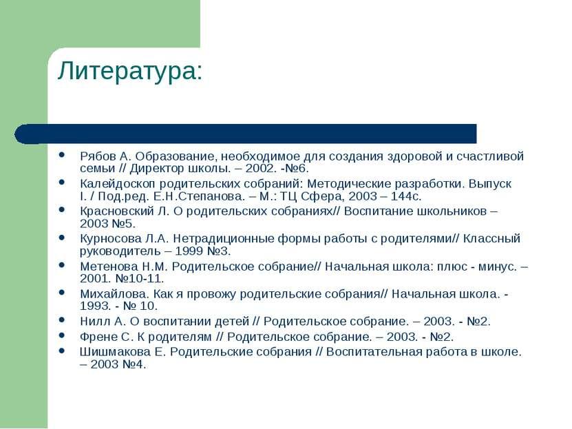 Литература: Рябов А. Образование, необходимое для создания здоровой и счастли...