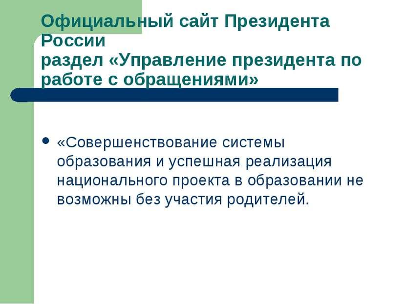 Официальный сайт Президента России раздел «Управление президента по работе с ...
