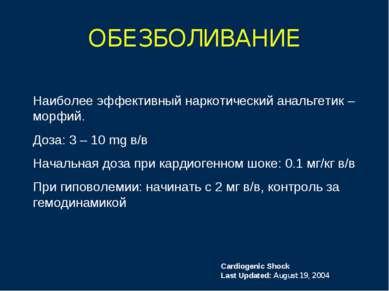 ОБЕЗБОЛИВАНИЕ Наиболее эффективный наркотический анальгетик – морфий. Доза: 3...