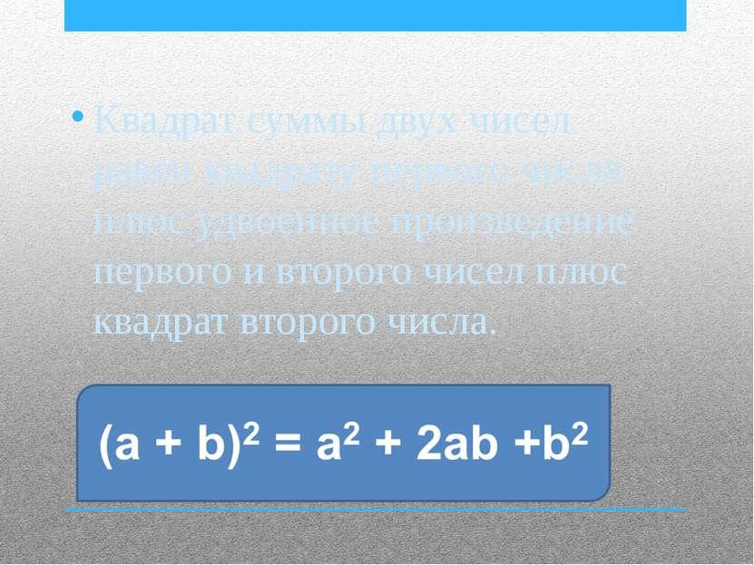 Квадрат суммы двух чисел равен квадрату первого числа плюс удвоенное произвед...