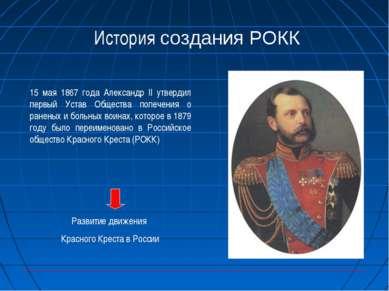 История создания РОКК 15 мая 1867 года Александр II утвердил первый Устав Общ...