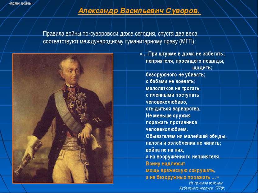 «право войны» Александр Васильевич Суворов. Правила войны по-суворовски даже ...