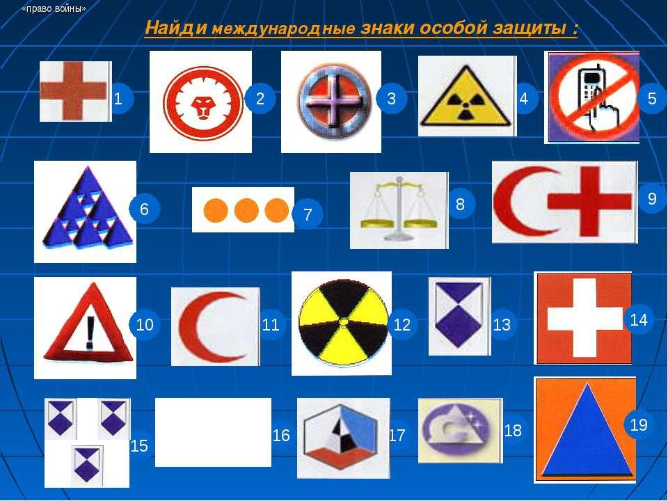 «право войны» Найди международные знаки особой защиты : 1 6 11 16 2 7 12 17 1...