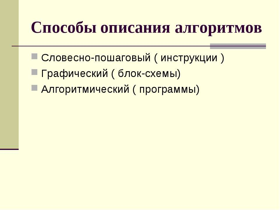 Способы описания алгоритмов Словесно-пошаговый ( инструкции ) Графический ( б...