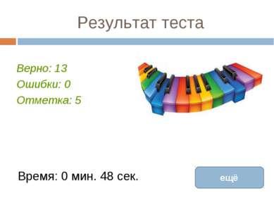 Результат теста Верно: 13 Ошибки: 0 Отметка: 5 Время: 0 мин. 48 сек. ещё испр...