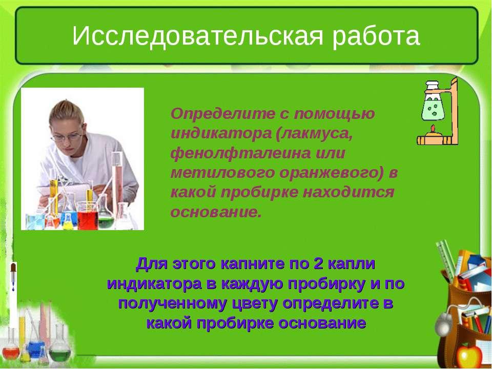 Исследовательская работа Определите с помощью индикатора (лакмуса, фенолфтале...