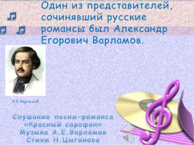 А.Е.Варламов.