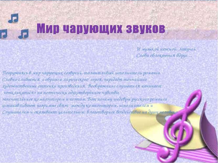 И музыкой нежной, летучей Слова облекаются вдруг… Погружаясь в мир чарующих с...