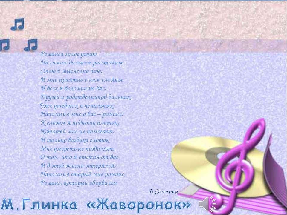 Романса голос узнаю На самом дальнем расстоянье: Стою и мысленно пою, И мне п...