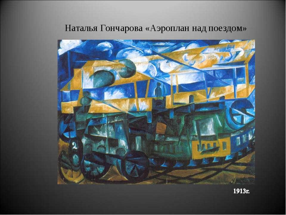 Наталья Гончарова «Аэроплан над поездом»
