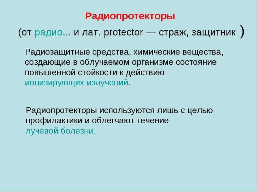 Радиопротекторы (отрадио...и лат. protector — страж, защитник ) Радиозащит...