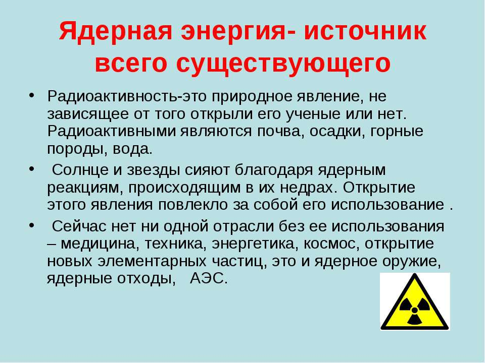 Ядерная энергия- источник всего существующего Радиоактивность-это природное я...