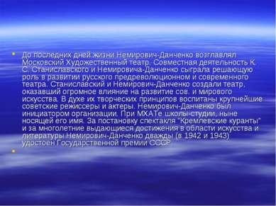 До последних дней жизни Немирович-Данченко возглавлял Московский Художественн...