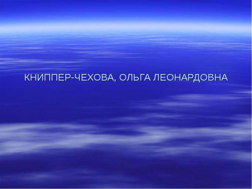 КНИППЕР-ЧЕХОВА, ОЛЬГА ЛЕОНАРДОВНА