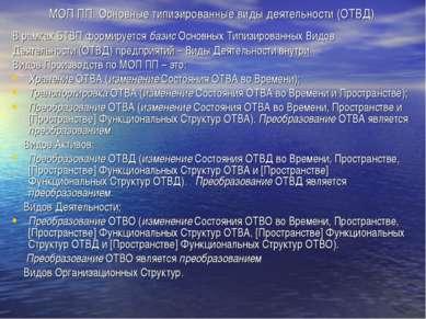 МОП ПП. Основные типизированные виды деятельности (ОТВД) В рамках БТВП формир...