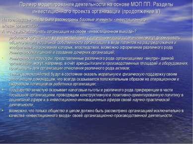 Пример моделирования деятельности на основе МОП ПП. Разделы инвестиционного п...