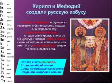 Кирилл и Мефодий кардинально перевернули бытие русского народа. Они передали ...