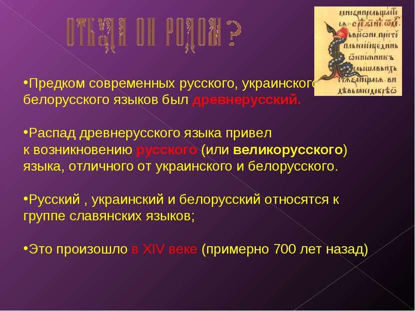 Предком современных русского, украинского, белорусского языков был древнерусс...