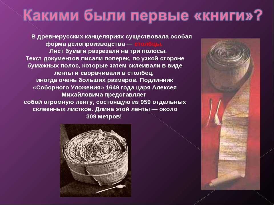 В древнерусских канцеляриях существовала особая форма делопроизводства— стол...