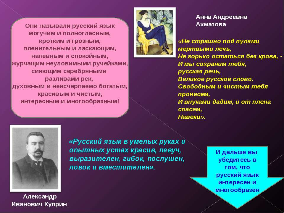 Они называли русский язык могучим и полногласным, кротким и грозным, пленител...