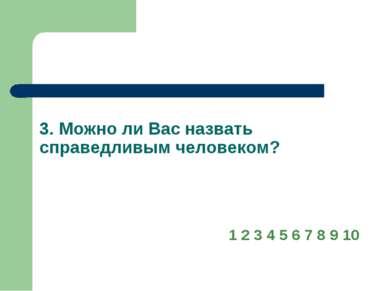 3. Можно ли Вас назвать справедливым человеком? 1 2 3 4 5 6 7 8 9 10