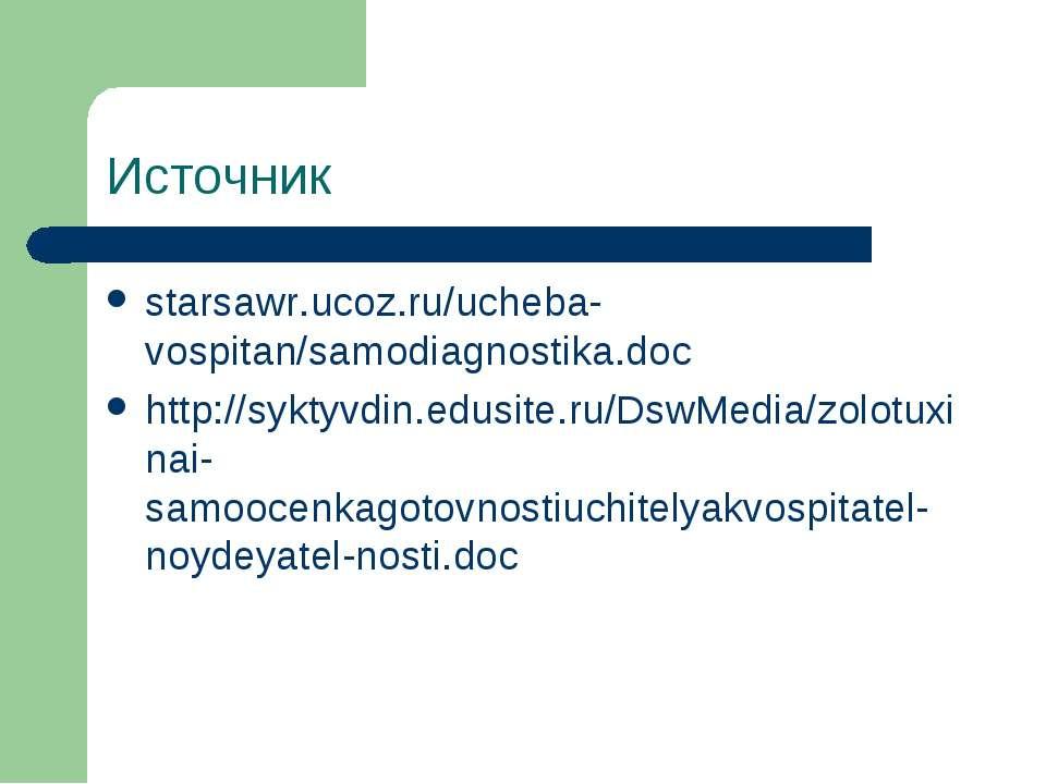 Источник starsawr.ucoz.ru/ucheba-vospitan/samodiagnostika.doc http://syktyvdi...