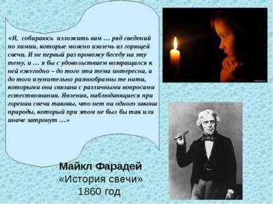 Майкл Фарадей «История свечи» 1860 год «Я, собираюсь изложить вам … ряд сведе...