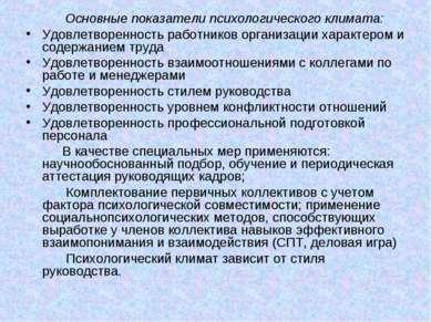 Основные показатели психологического климата: Удовлетворенность работников ор...