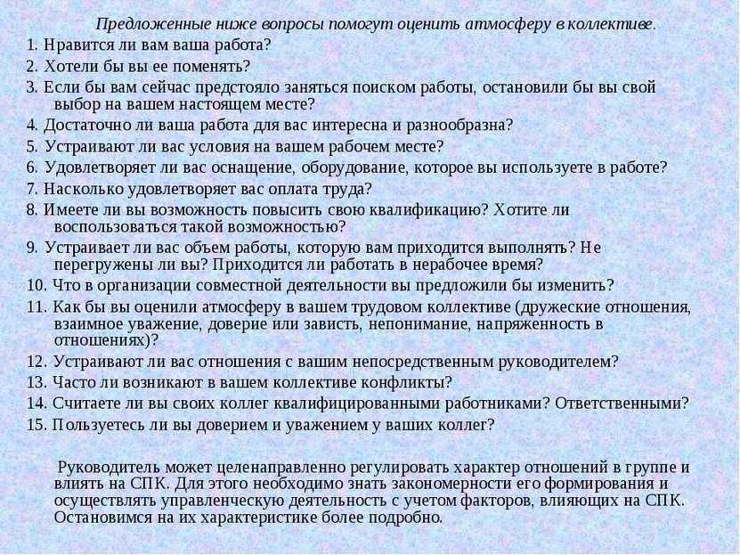 Предложенные ниже вопросы помогут оценить атмосферу в коллективе. 1. Нравится...