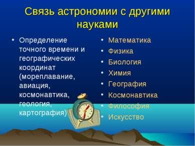 Связь астрономии с другими науками Определение точного времени и географическ...