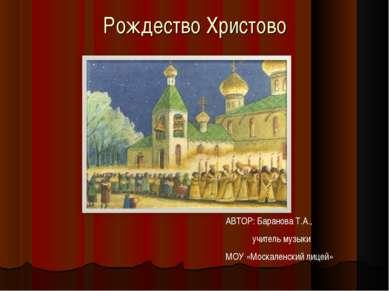 Рождество Христово АВТОР: Баранова Т.А., учитель музыки МОУ «Москаленский лицей»