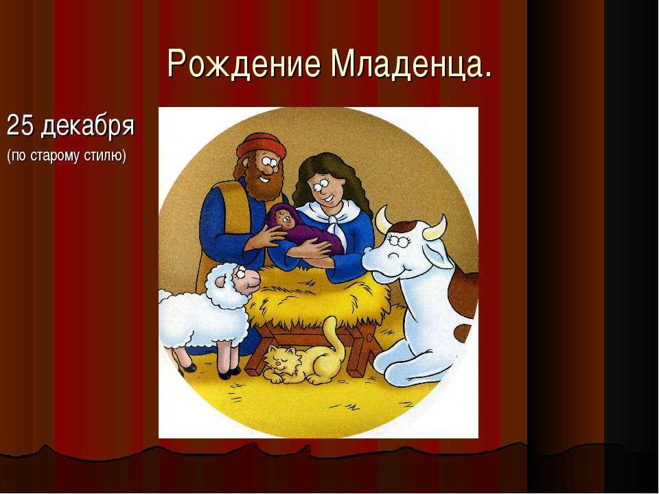 Рождение Младенца. 25 декабря 7 января (по старому стилю) (по новому стилю)