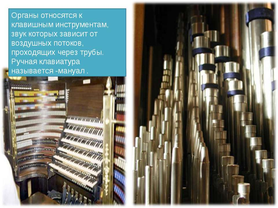 Органы относятся к клавишным инструментам, звук которых зависит от воздушных ...