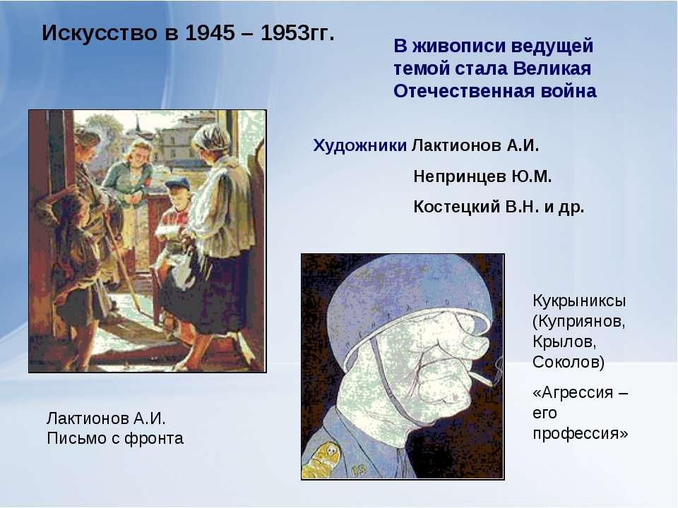 Искусство в 1945 – 1953гг. В живописи ведущей темой стала Великая Отечественн...