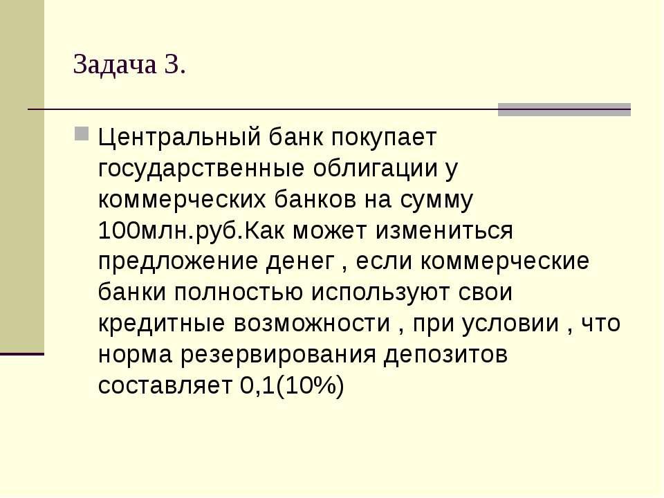 Задача 3. Центральный банк покупает государственные облигации у коммерческих ...
