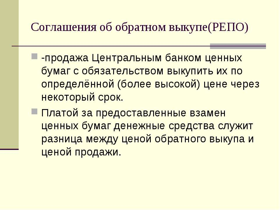 Соглашения об обратном выкупе(РЕПО) -продажа Центральным банком ценных бумаг ...