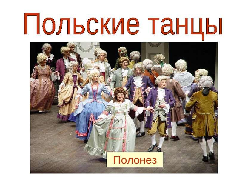Краковяк Мазурка Полонез