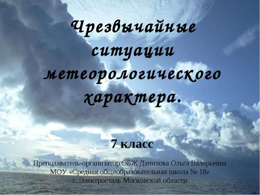 Чрезвычайные ситуации метеорологического характера. 7 класс Преподаватель-орг...