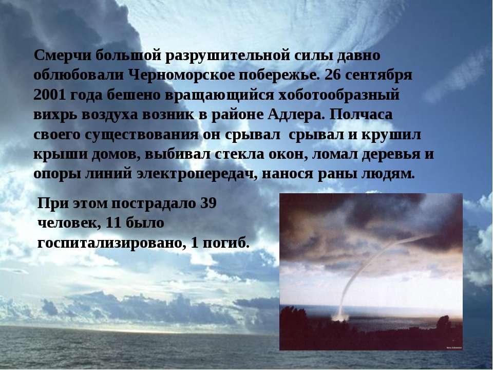 Смерчи большой разрушительной силы давно облюбовали Черноморское побережье. 2...