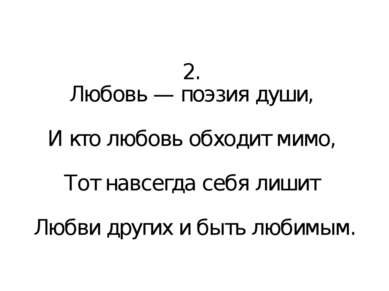 2. Любовь — поэзия души, И кто любовь обходит мимо, Тот навсегда себя лишит Л...