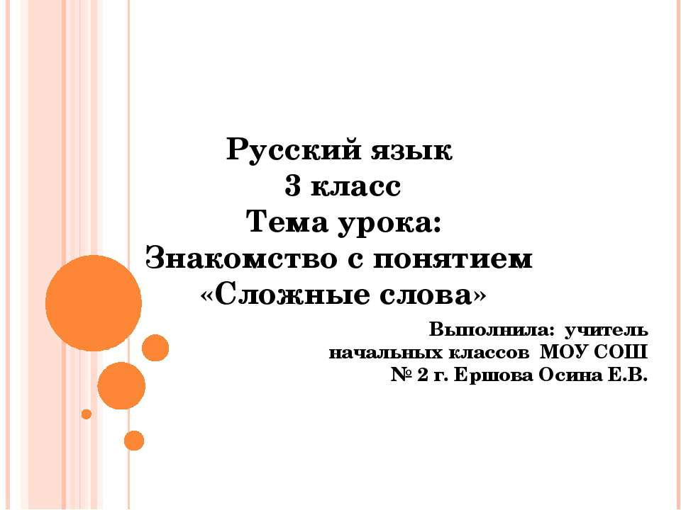 Русский язык 3 класс Тема урока: Знакомство с понятием «Сложные слова» Выполн...