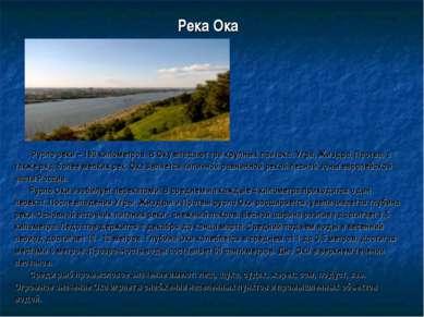 Река Ока ...