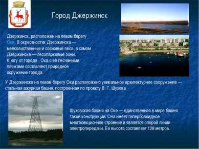 Город Джержинск Дзержинск, расположен на левом берегу Оки. В окрестностях Дзе...